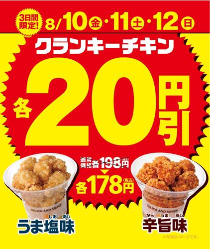 「クランキーチキン」2品が各20円引き