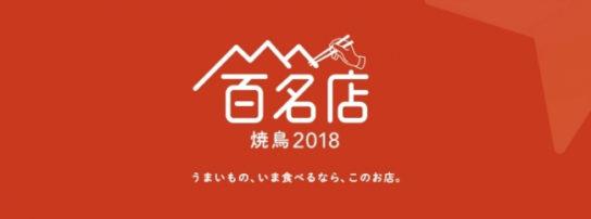 焼鳥 百名店 2018
