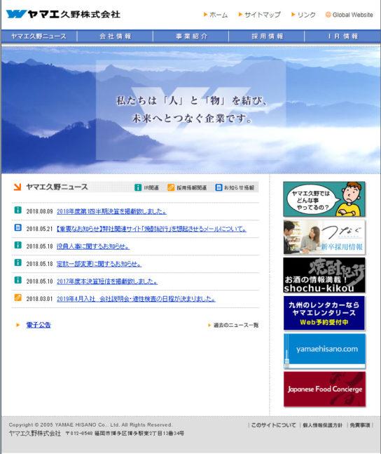 ヤマエ久野のホームページ