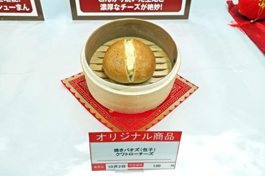 焼きパオズ(包子)クワトロチーズ