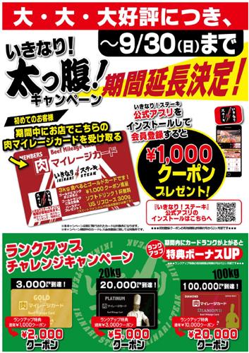 「太っ腹キャンペーン」を延長