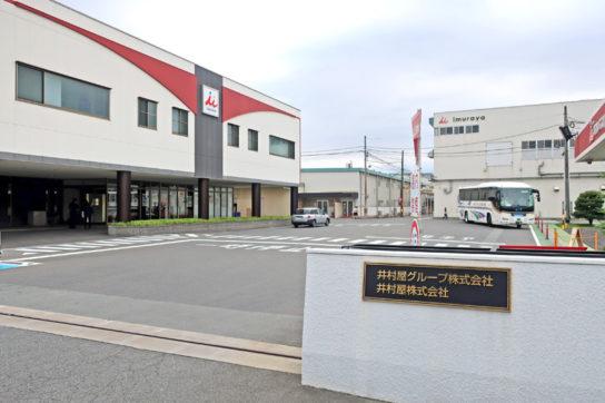 井村屋本社と本社工場外観