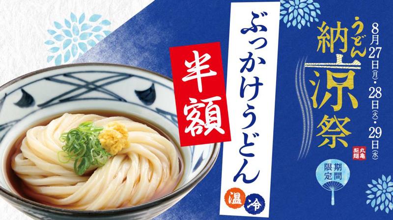 20180821marugame1 - 丸亀製麺/3日間限定「ぶっかけうどん」半額