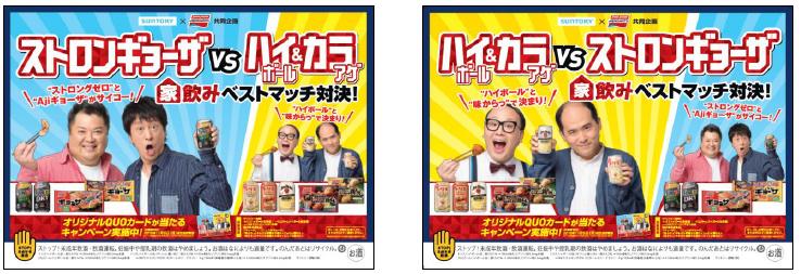 20180822aji - 味の素×サントリー/「家飲み」で共同販促、ストロングゼロとギョーザ