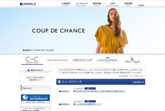 ワールドの企業ホームページ