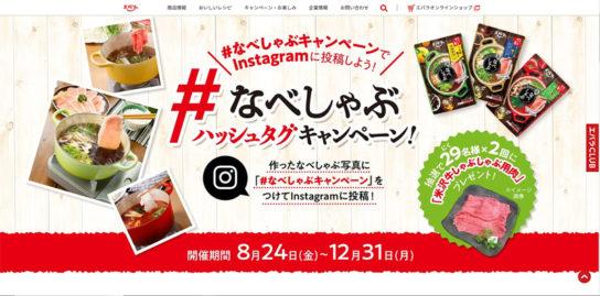 Instagramハッシュタグキャンペーン