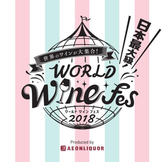 ワールド ワインフェス2018