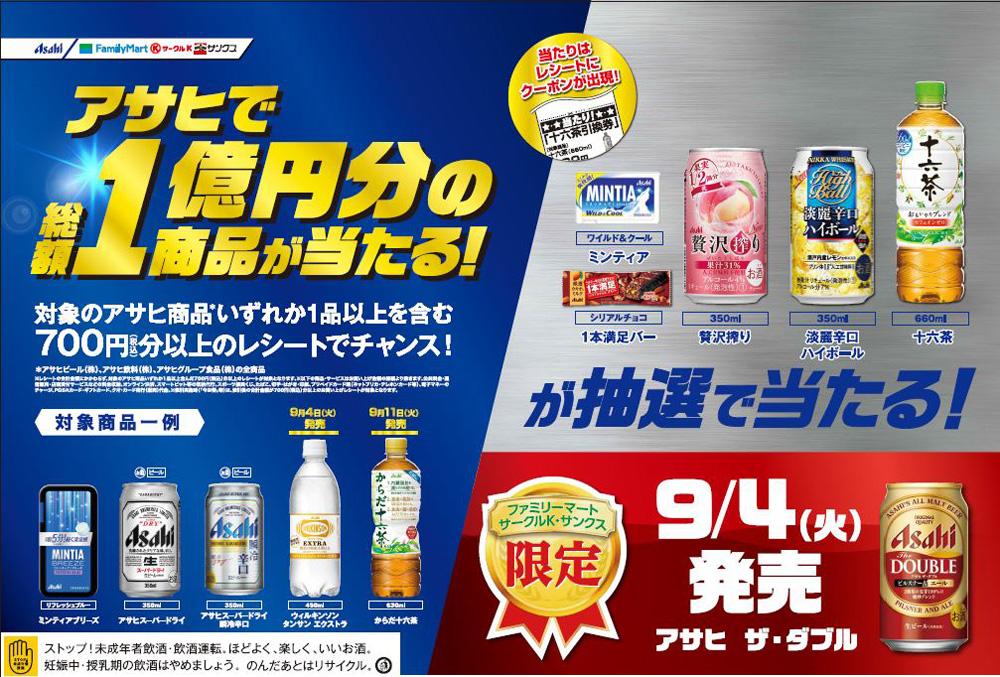 20180827famima - ファミリーマート/総額1億円、アサヒグループ全商品対象のコラボ販促
