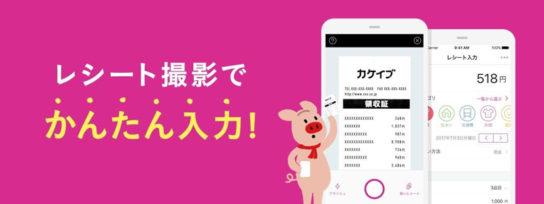 家計簿アプリ「カケイブ」