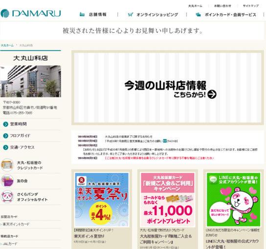 大丸山科店のホームページ