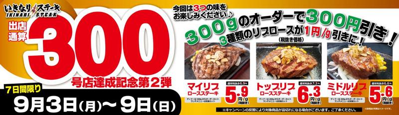 20180828ikinari1 - いきなり!ステーキ/リブロース3種300gオーダーすると300円引に