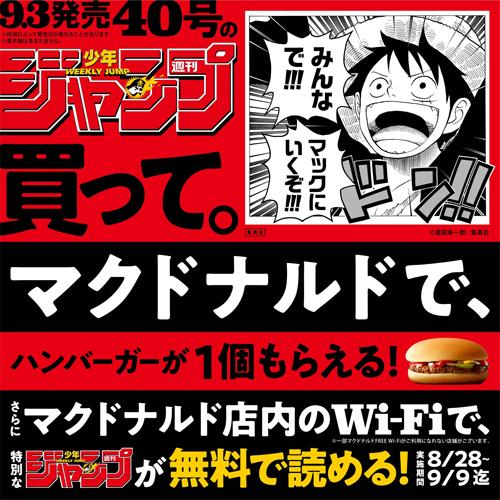 20180828mac1 - マクドナルド/9月3日発売「少年ジャンプ」に「ハンバーガー」無料券