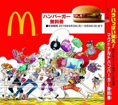 「ハンバーガー」無料券
