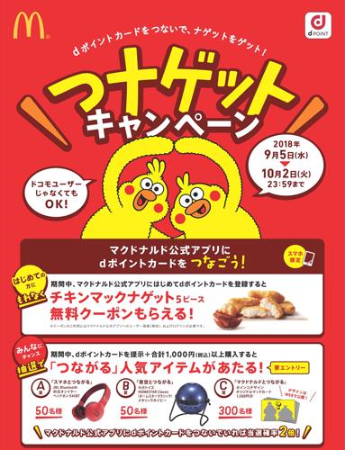 「つナゲット」キャンペーン