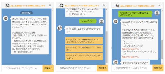「オムニ7」でAIによる問い合わせ対応を開始