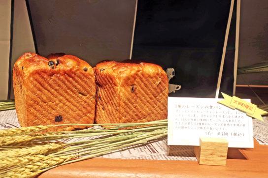 3種のレーズンの食パン