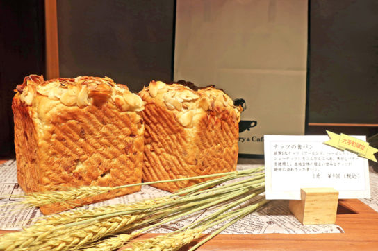 ナッツの食パン