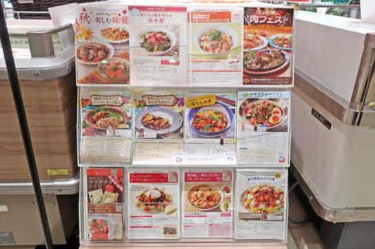 レシピは印刷物で配布