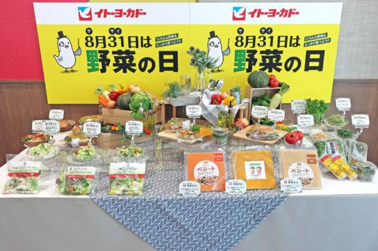 野菜の日のディスプレイ