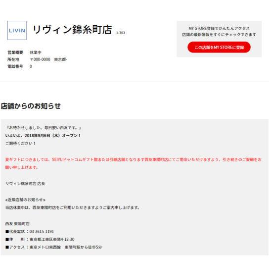 LIVIN錦糸町店のホームページ