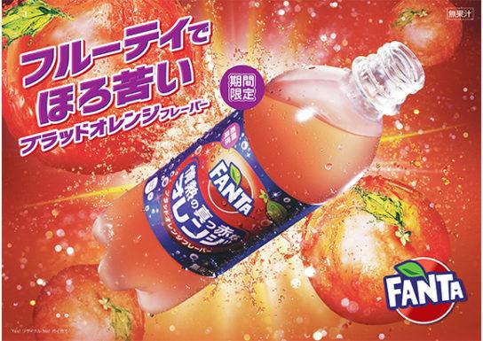ファンタ 情熱の真っ赤なオレンジ