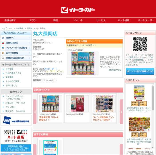 丸大長岡店のホームページ
