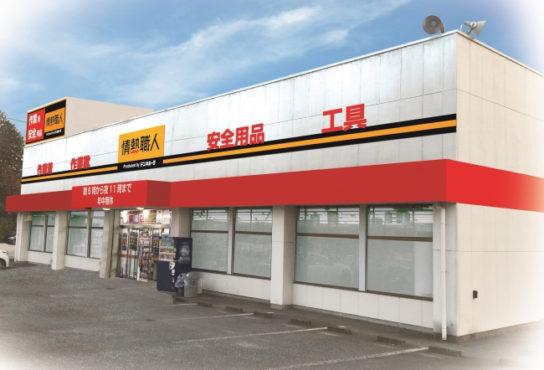 情熱職人東松山店