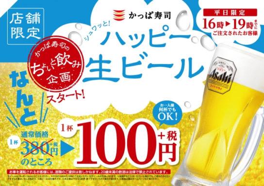 ハッピー生ビールキャンペーン