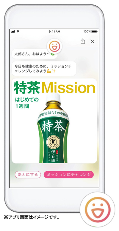 特茶スマートアプリ×FiNC