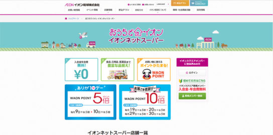 イオン琉球のネットスーパートップページ