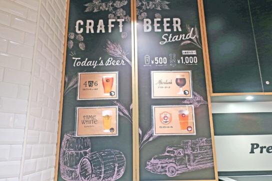 樽生クラフトビールも販売