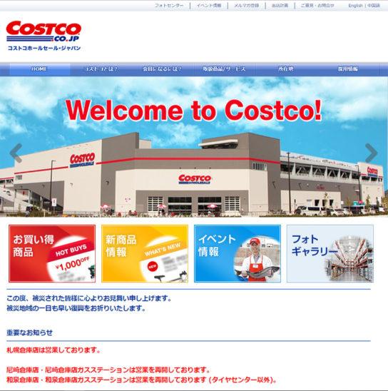 コストコのトップページ