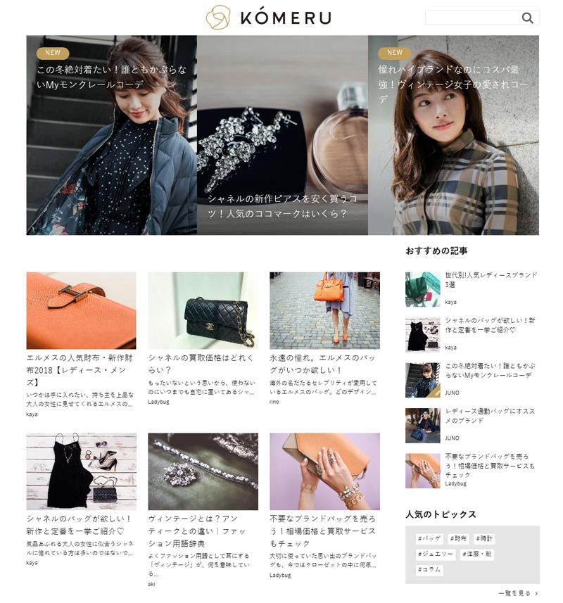 20180907komeru - コメ兵/女性のためのWEBマガジン「コメル」開設