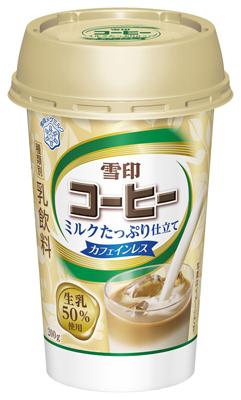 雪印コーヒー ミルクたっぷり仕立て カフェインレス