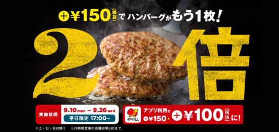 「倍バーグ」キャンペーン