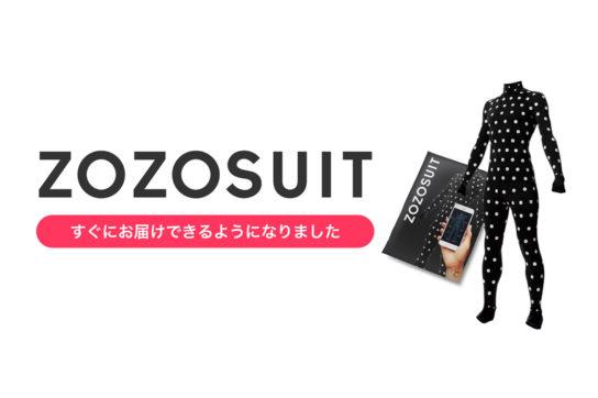 採寸用ボディースーツ「ZOZOSUIT」通常配送へ