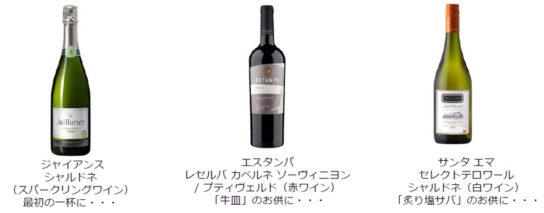 吉呑み提供ワイン
