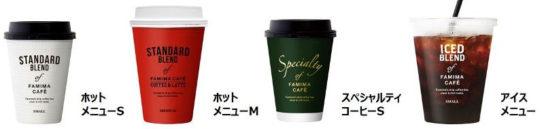 コーヒーカップのデザインも一新