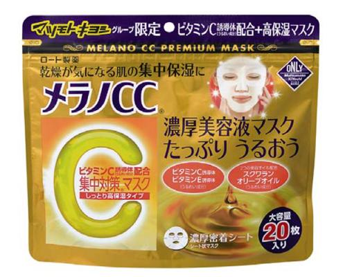 メラノ CC集中対策マスク