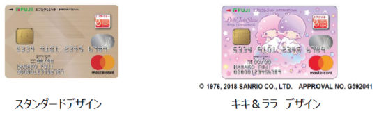 新「エフカクレジットカード」