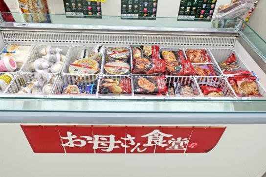 冷凍食品のお母さん食堂