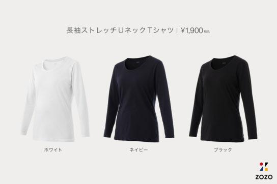 長袖ストレッチUネックTシャツ