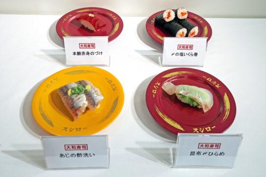 大和寿司とコラボメニュー