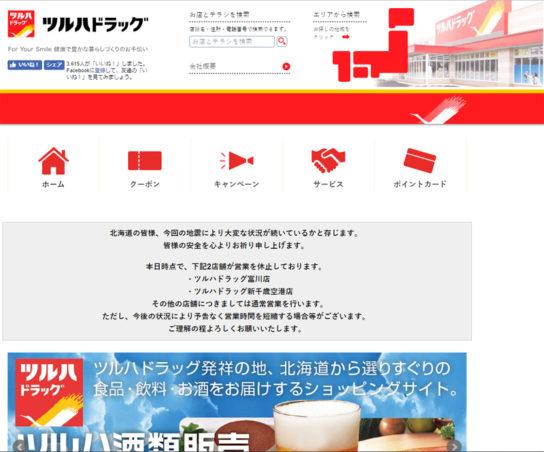 ツルハのホームページ