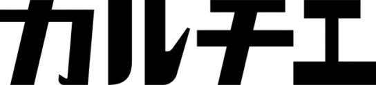 「カルチエ」ロゴ