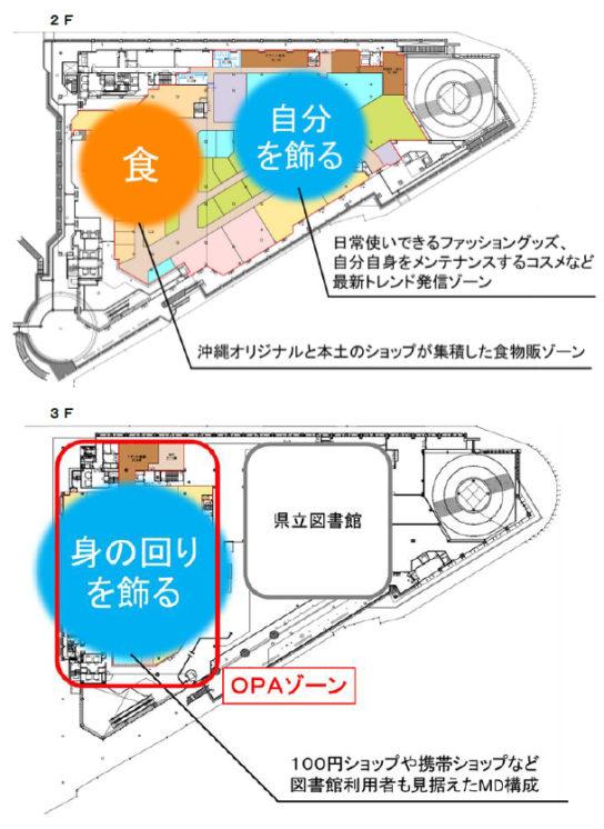 商業ゾーンフロアマップ