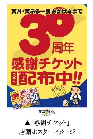 「天丼てんや」創業30周年記念