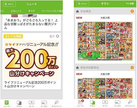 ライフアプリのイメージ