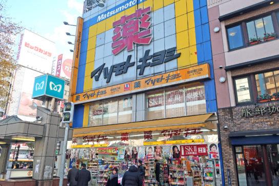 マツモトキヨシの店舗
