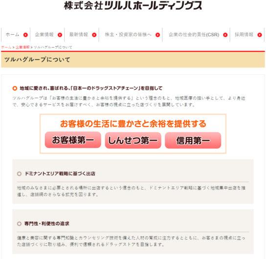 ツルハホールディングスのホームページ